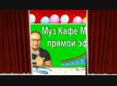 Муз Кафе Мурка ♪ ♫ ♬ Живой звук. Ок Live - № 96 - Вячеслав Ломов. Вокальный стрим