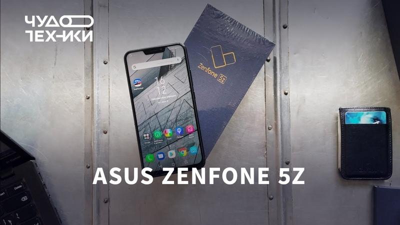 Обзор ASUS ZenFone 5Z — самый мощный смартфон