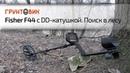 Металлоискатель Fisher F44 с DD катушкой. Поиск в лесу