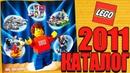 КАТАЛОГ LEGO Второй половины 2011-го!