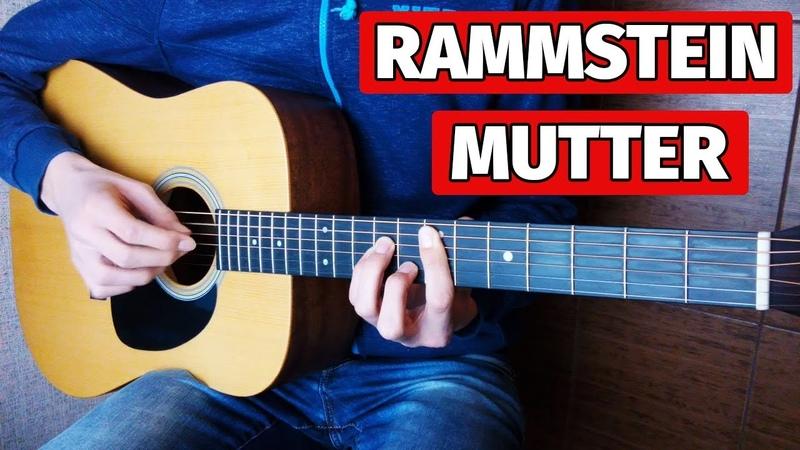 RAMMSTEIN MUTTER FINGERSTYLE GUITAR COVER РАМШТАЙН МУТЕР НА ГИТАРЕ ФИНГЕРСТАЙЛ