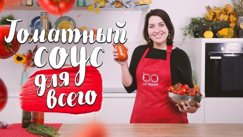 Делаем самый вкусный томатный соус 3 суперблюда [Рецепты Bon Appetit]