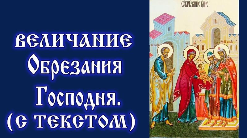 Величание Обрезанию Господню (аудио молитва с текстом и иконами)