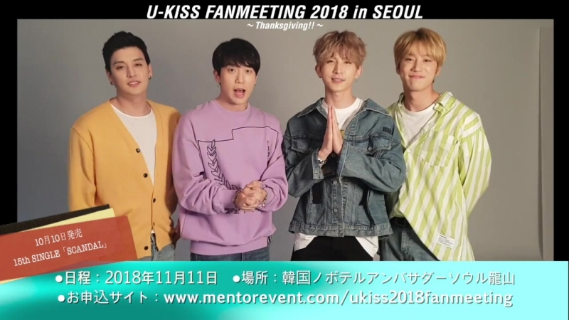 U-KISS - 'U-KISS FANMEETING 2018 in SEOUL~Thanksgiving!!~' Message (12.09.18)