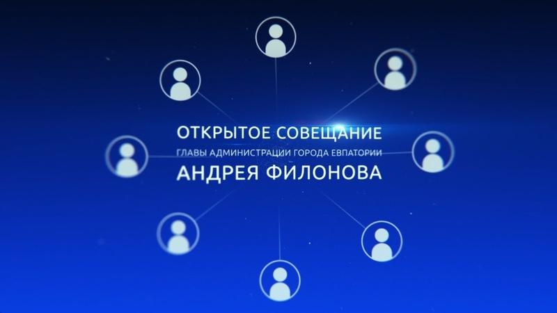 Аппаратное совещание администрации г. Евпатории 19 ноября 2018 г.