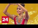 Пятое золото Дины Авериной королева художественной гимнастики покорила Софию - Россия 24