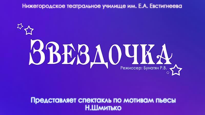 Спектакль Звездочка (по мотивам пьесы Н.Шмитько) 5