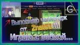 Выполняю челлендж от Znat51!