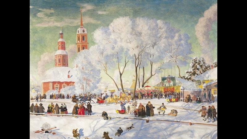 В музей без поводка Борис Кустодиев Масленица