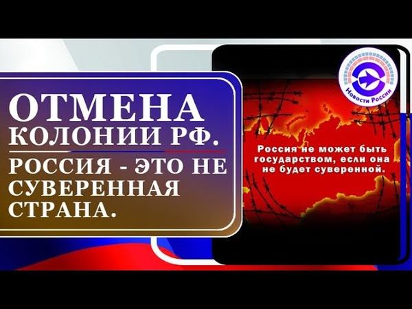 Отмена колонии РФ.Россия это не суверенная страна.