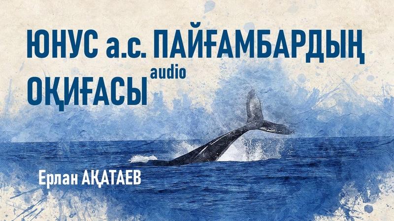 Юнус а.с. пайғамбардың оқиғасы, Ерлан Ақатаев