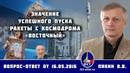 Валерий Пякин. Значение успешного пуска ракеты с космодрома «Восточный»