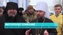 Православная анафема | ВЕЧЕР | 17.12.18