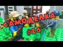 Лего самоделка Зомби апокалипсис База выживших 26 Lego Moc