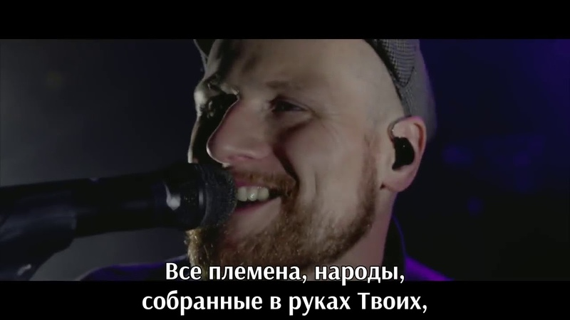 Rend Collective No Outsiders Live in Belfast с переводом