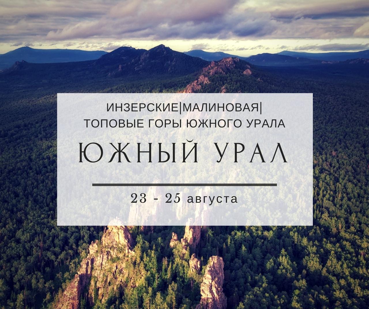 Афиша Тюмень ИНЗЕРСКИЕ ЗУБЧАТКИ + МАЛИНОВАЯ / 23-25 августа