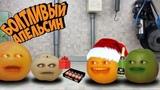 Болтливый Апельсин - Новогодний корпоратив (Анимация)