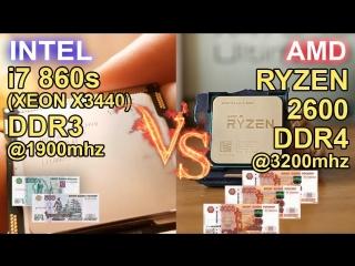 НостальжиПК Битва AMD RYZEN 2600 vs i7 860s (X3440) FPS рубль