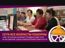 Школа компьютерной грамотности в Совете ветеранов расширяет горизонты