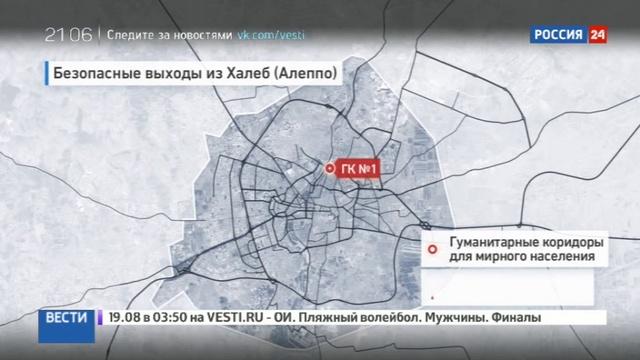Новости на Россия 24 Минобороны готово поддержать предложение о гуманитарных паузах в Сирии