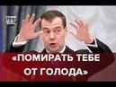 Как РФ поздравила Медведева с днем рождения Безумный мир