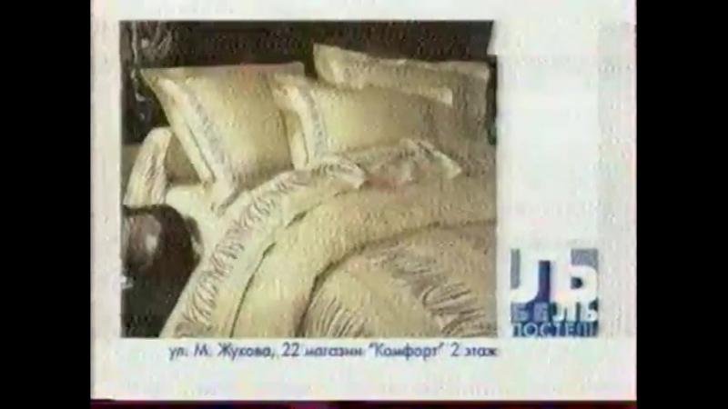 Абаканская реклама (Первый канал, 29.12.2005)