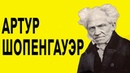 ВЕЛИКИЙ ЗАГОН Артура Шопенгауэра