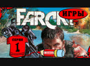 Far Cry - 1 серия.