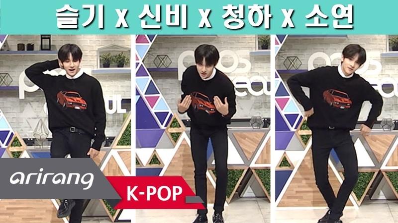 [Pops in Seoul] Samuels Dance How To! SEULGI X SinB X CHUNG HA X SOYEON(슬기x신비x청하x소연)s Wow Thing