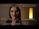 Лучшее из Вечер_с_Яниной_Соколовой №3
