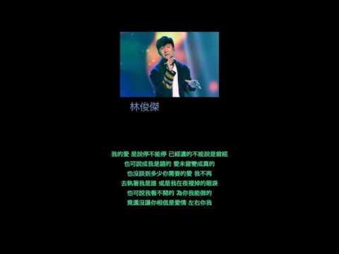 Singapore- 林俊傑 [JJ Lin]- 害怕 [I Am Afraid]