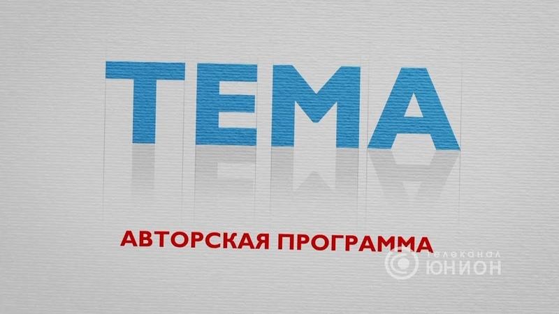 Санкции против России - чем бы дитя ни тешилось.... 19.02.2019, Тема