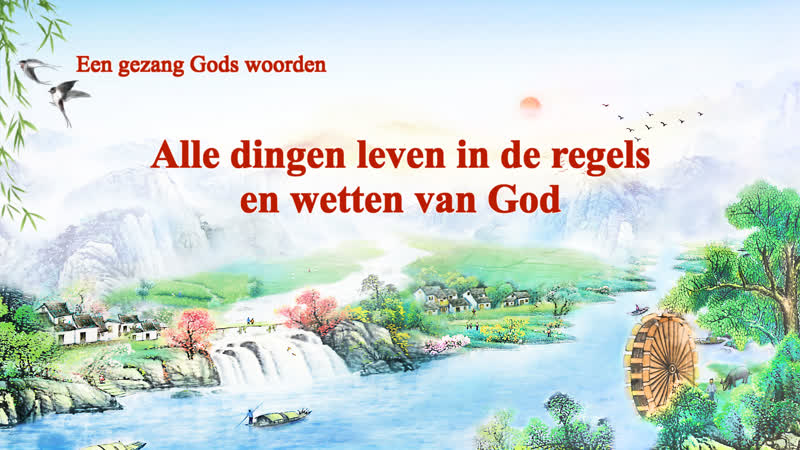 Gezang Gods woorden 'Alle dingen leven in de regels en wetten van God Nederlands