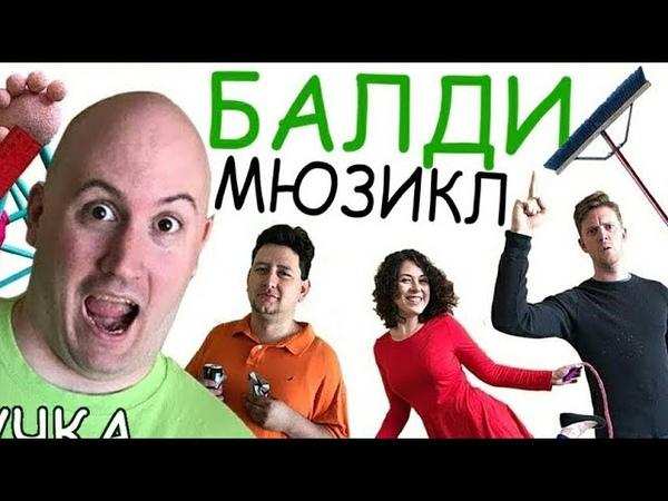 Балди мюзикл на русском