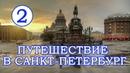 Путешествие в Санкт-Петербург - 2 серия