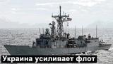 Терпение США лопнуло Украина получит фрегаты типа Oliver Hazard Perry