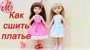 Как сшить красивое платье на куклу Паолу Рейн Paola Reina