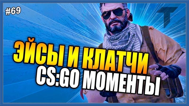 CS:GO - ЛУЧШИЕ МОМЕНТЫ 69