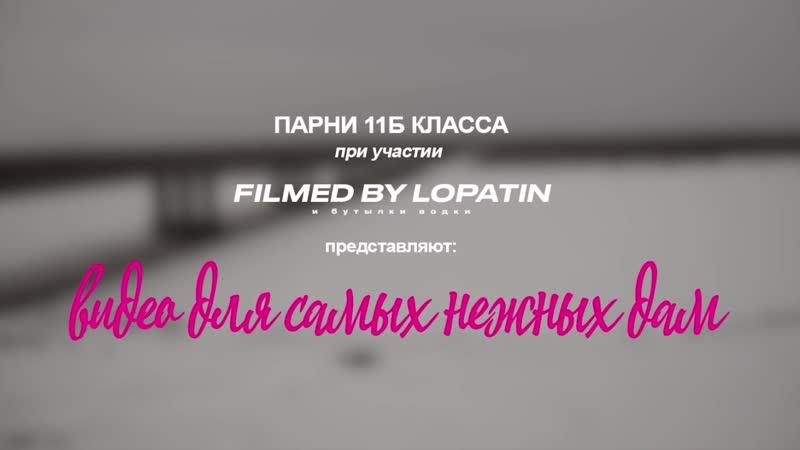 Видео для самых нежных дам ‡ Filmed by LOPATIN
