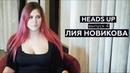 Лия Liay5 Новикова — незабываемая девушка русского покера / HEADS UP 4