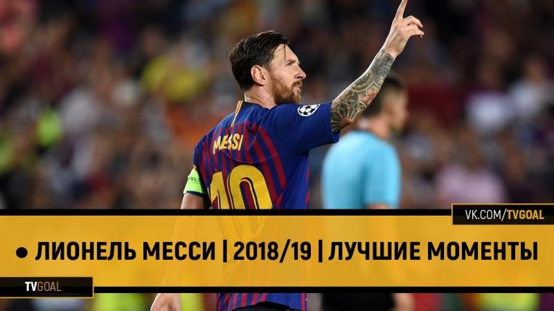 ● Лионель Месси | 201819 | Лучшие моменты