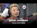 Теона Контридзе - Ветер Перемен LIVE Авторадио