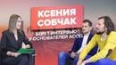 Ксения Собчак берет интервью у основателей ACCEL - Дмитрия Юрченко и Сергея Капустина