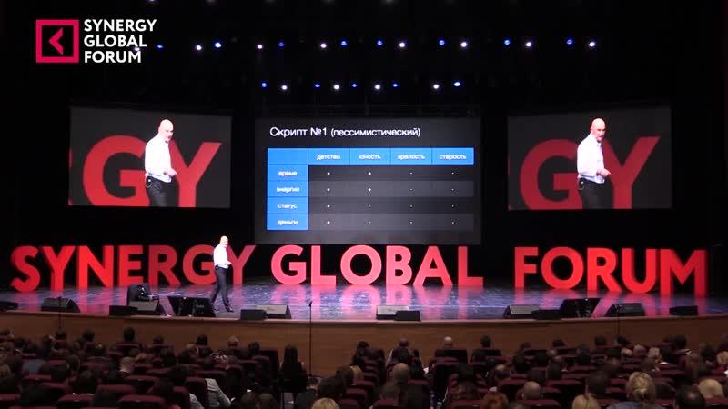 Радислав Гандапас Два сценария жизни Synergy Global Forum 2015