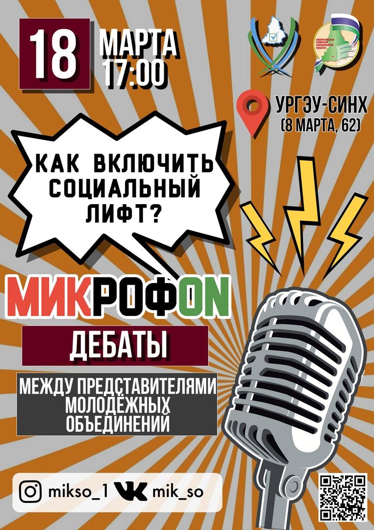 Афиша Екатеринбург Первые открытые дебаты МИКрофON_МИКСО