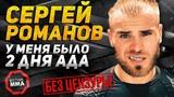 Сергей Романов - У меня было 2 дня ада