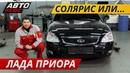 Не опущена а занижена Турбо Лада Приора Подержанные автомобили