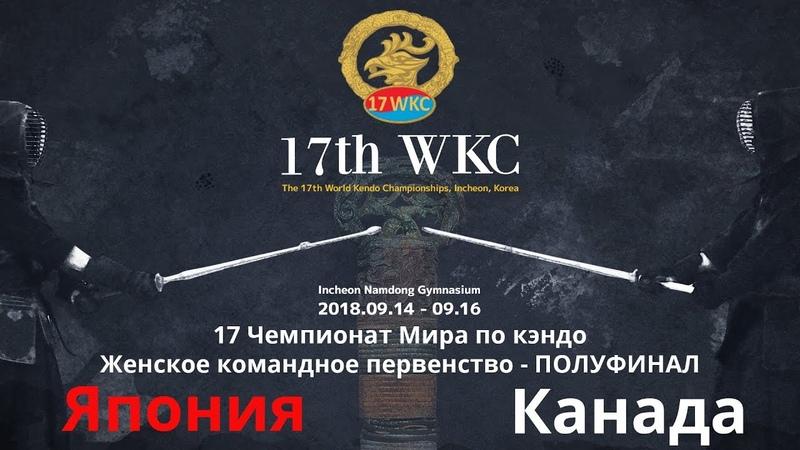 17 World Kendo Championships - Women's Team - Tournament Semi-Final 1