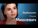 Ольга Михневич про beauty-блогинг и коммунизм. По-живому
