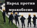 Народ восстал против мракобесия Екатеринбург сквер противостояние